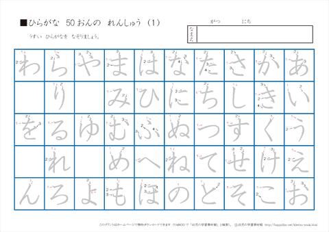 hiragana-rensyu-1